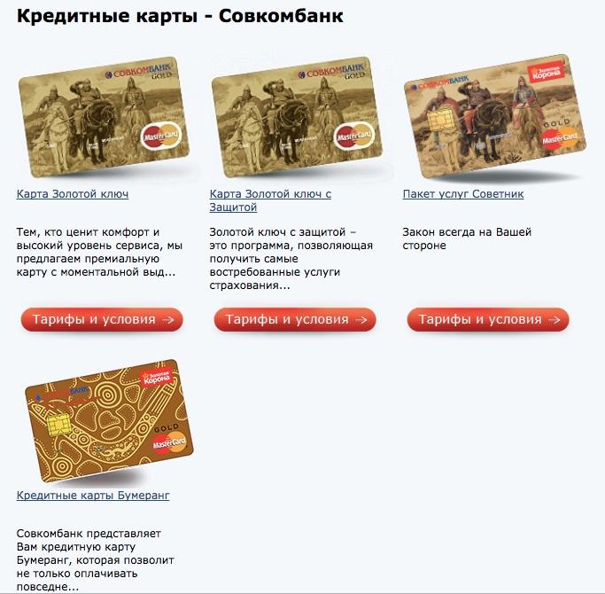 Кредитные карточки Совкомбанка