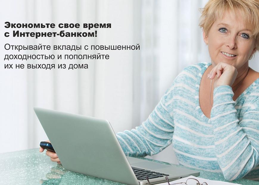 Регистрация в личном кабинете Совкомбанка