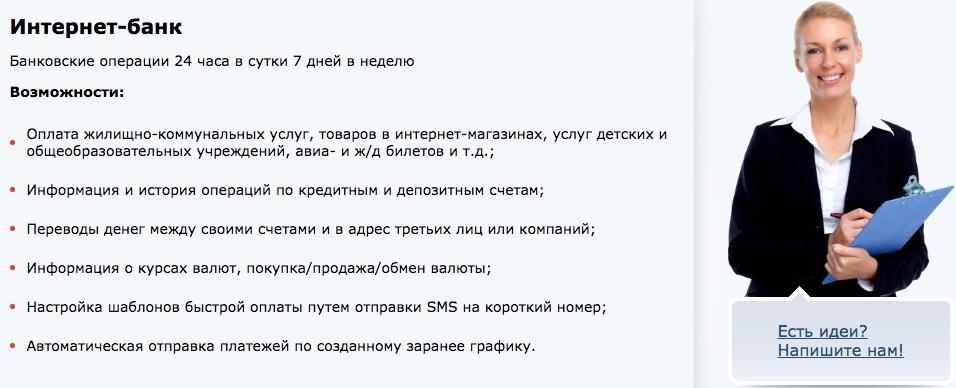 Совкомбанк интернет-банк личный кабинет