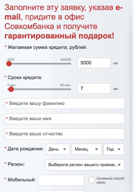 Совкомбанк заявка на кредит анкета