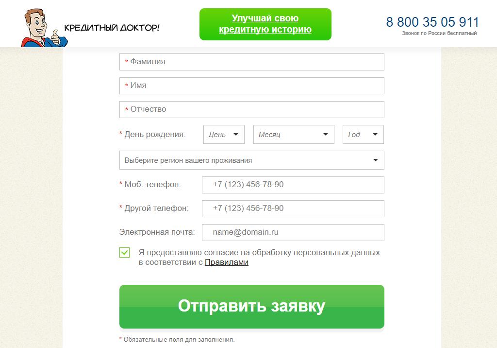 Заявка Кредитный доктор Совкомбанк