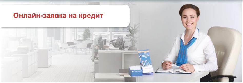 Совкомбанк онлайн заявка на кредит