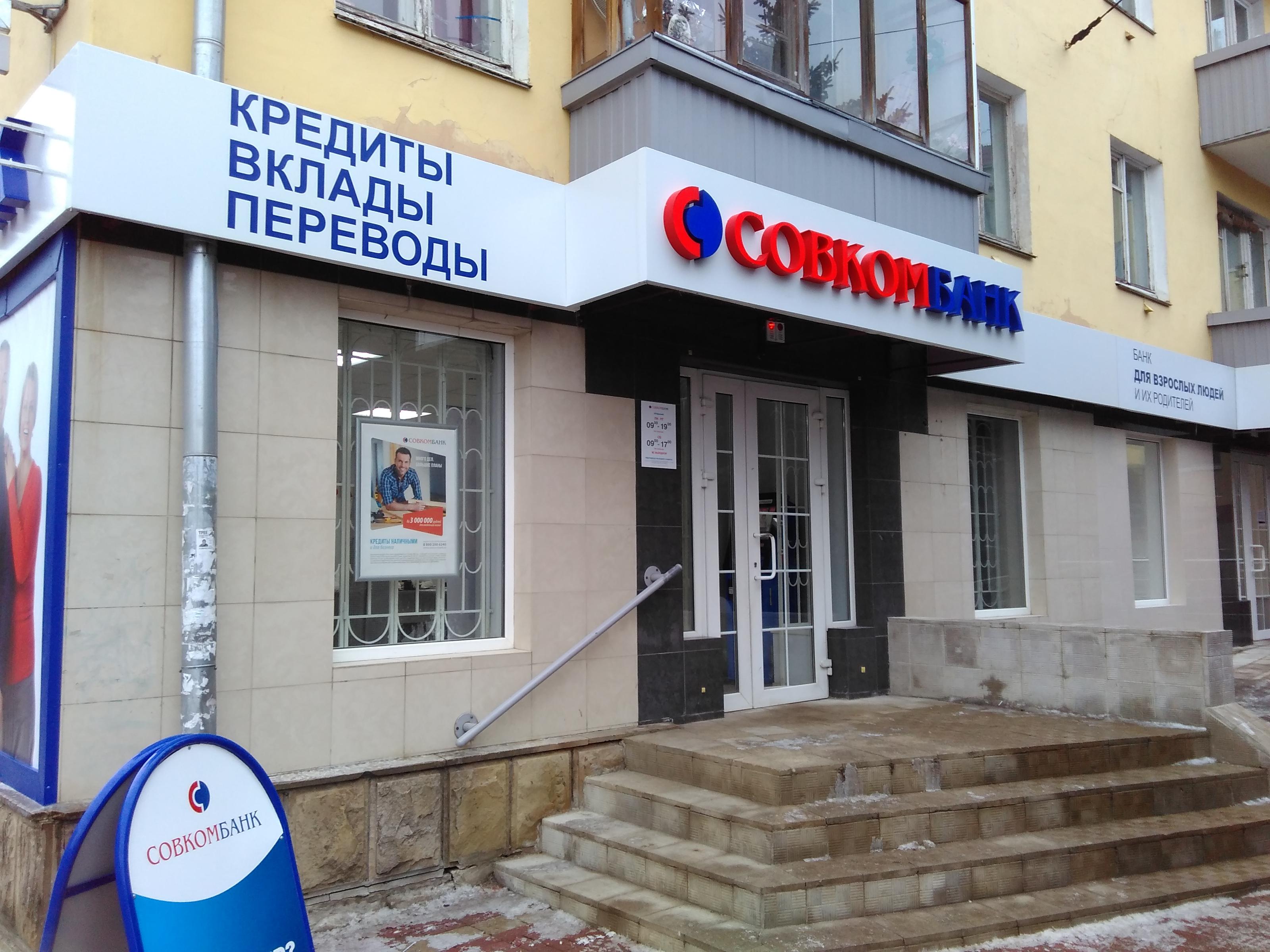 Совкомбанк отделение