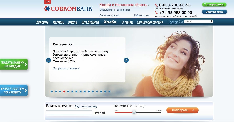 Совкомбанк справка по форме банка сайт