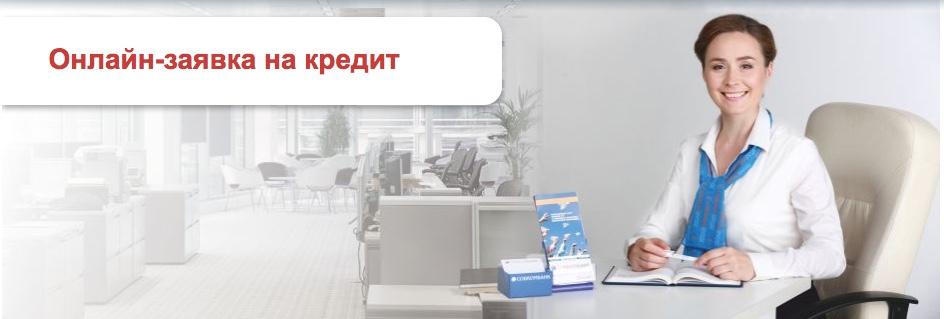 Совкомбанк заявка на кредит