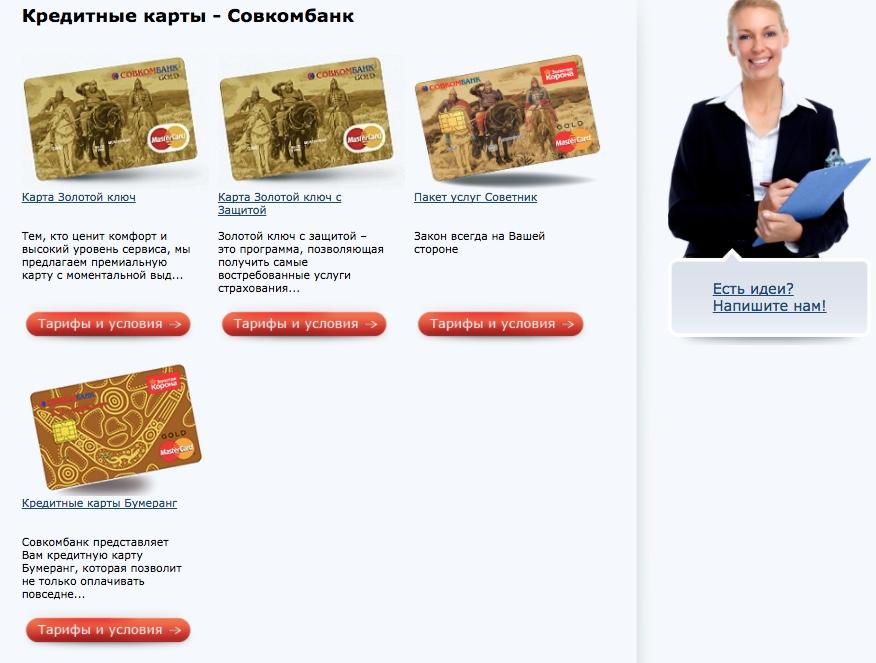 Совкомбанк кредитные карты оформить
