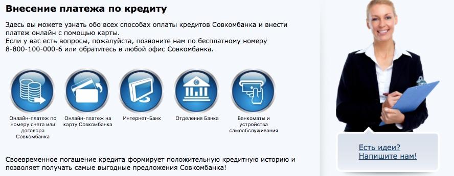 Совкомбанк оплатить кредит