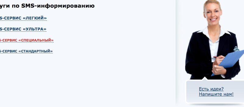 Совкомбанк СМС информирование