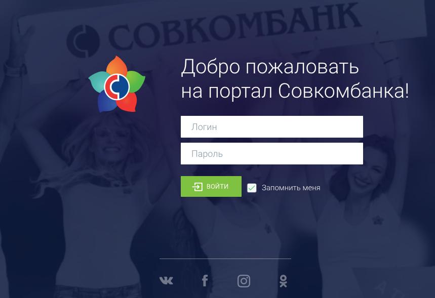 Совкомбанк корпоративный портал личный кабинет
