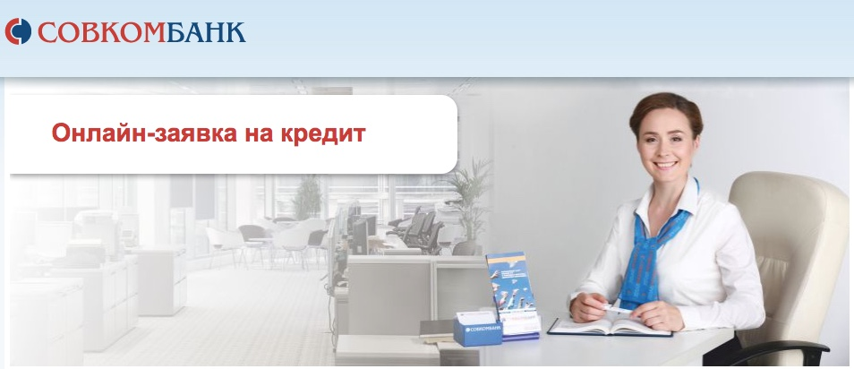 Совкомбанк кредит оформить заявку онлайн