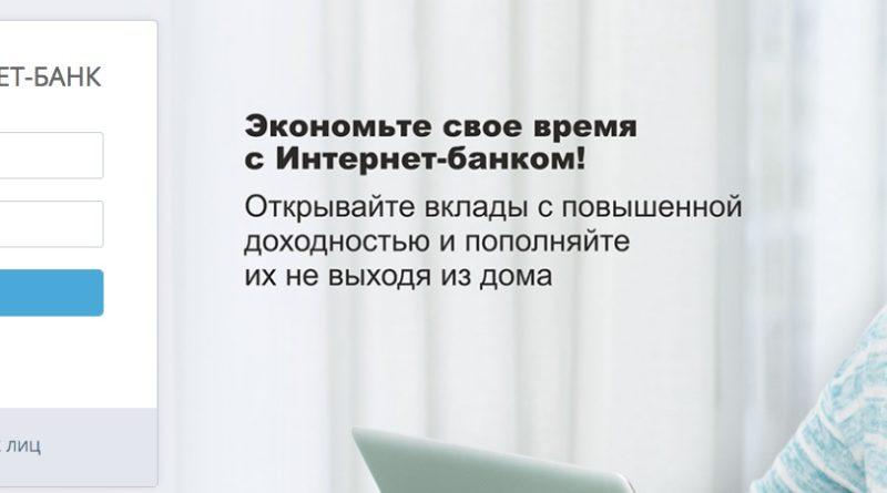 Совкомбанк оплатить кредит интернет