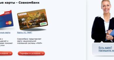 Совкомбанк дебетовые карты: оформить, тарифы, условия