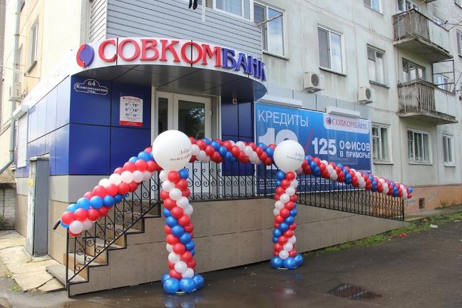 Офис Совкомбанка
